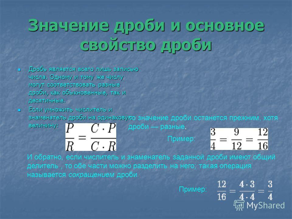 Значение дроби и основное свойство дроби Дробь является всего лишь записью числа. Одному и тому же числу могут соответствовать разные дроби, как обыкновенные, так и десятичные. Дробь является всего лишь записью числа. Одному и тому же числу могут соо
