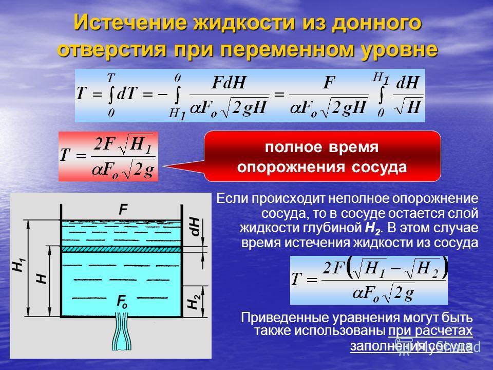 Истечение жидкости из донного отверстия при переменном уровне полное время опорожнения сосуда Если происходит неполное опорожнение сосуда, то в сосуде остается слой жидкости глубиной Н 2. В этом случае время истечения жидкости из сосуда Приведенные у