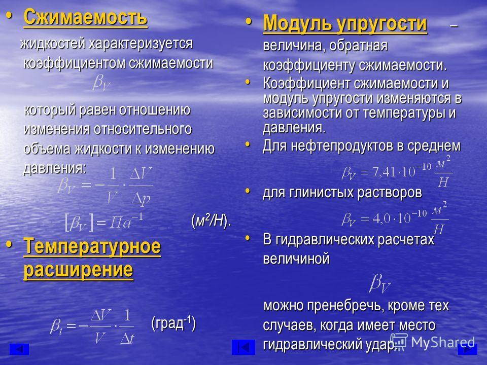 Сжимаемость Сжимаемость жидкостей характеризуется коэффициентом сжимаемости жидкостей характеризуется коэффициентом сжимаемости который равен отношению изменения относительного объема жидкости к изменению давления: который равен отношению изменения о