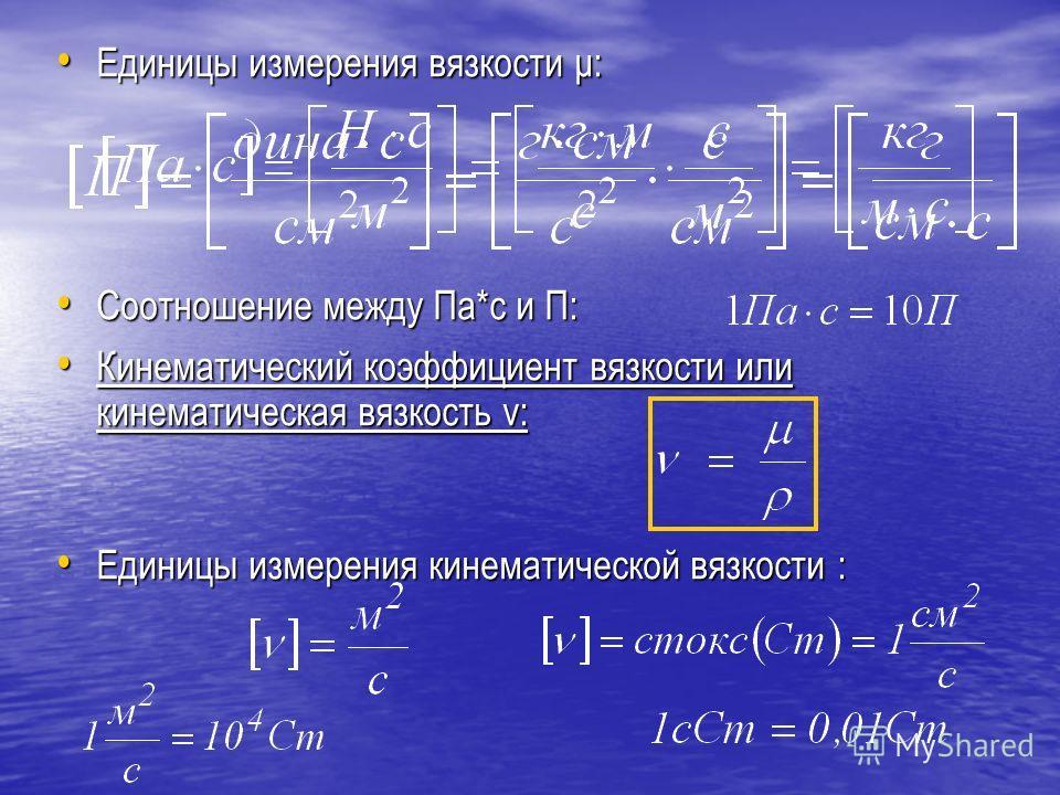 Единицы измерения вязкости μ: Единицы измерения вязкости μ: Соотношение между Па*с и П: Соотношение между Па*с и П: Кинематический коэффициент вязкости или кинематическая вязкость ν: Кинематический коэффициент вязкости или кинематическая вязкость ν: