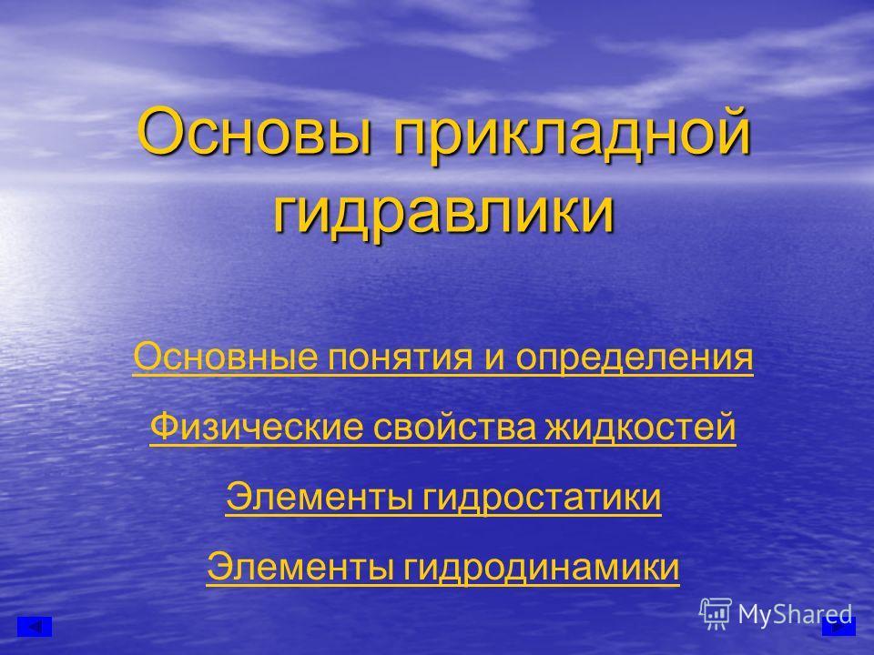Основные понятия и определения Физические свойства жидкостей Элементы гидростатики Элементы гидродинамики Основы прикладной гидравлики