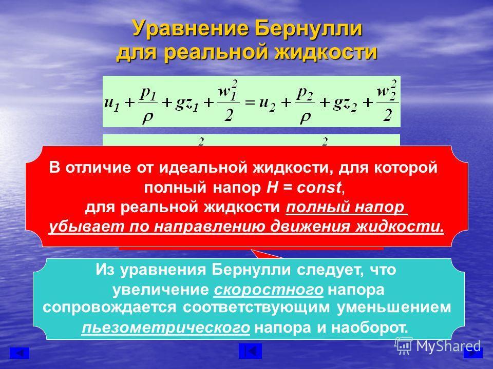 Уравнение Бернулли для реальной жидкости уравнение Бернулли для реальной жидкости. В отличие от идеальной жидкости, для которой полный напор Н = const, для реальной жидкости полный напор убывает по направлению движения жидкости. Из уравнения Бернулли
