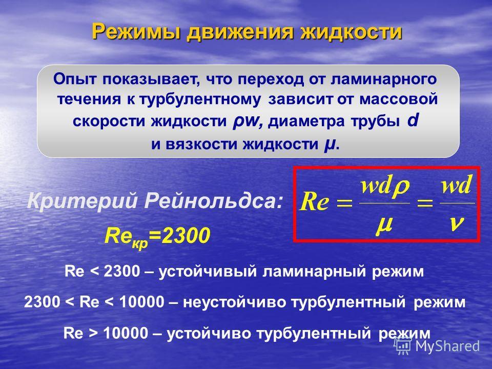 Режимы движения жидкости Опыт показывает, что переход от ламинарного течения к турбулентному зависит от массовой скорости жидкости ρw, диаметра трубы d и вязкости жидкости μ. Критерий Рейнольдса: Re кр =2300 Re < 2300 – устойчивый ламинарный режим 23