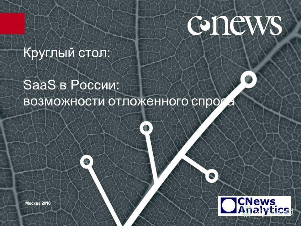 Круглый стол: SaaS в России: возможности отложенного спроса Москва 2010
