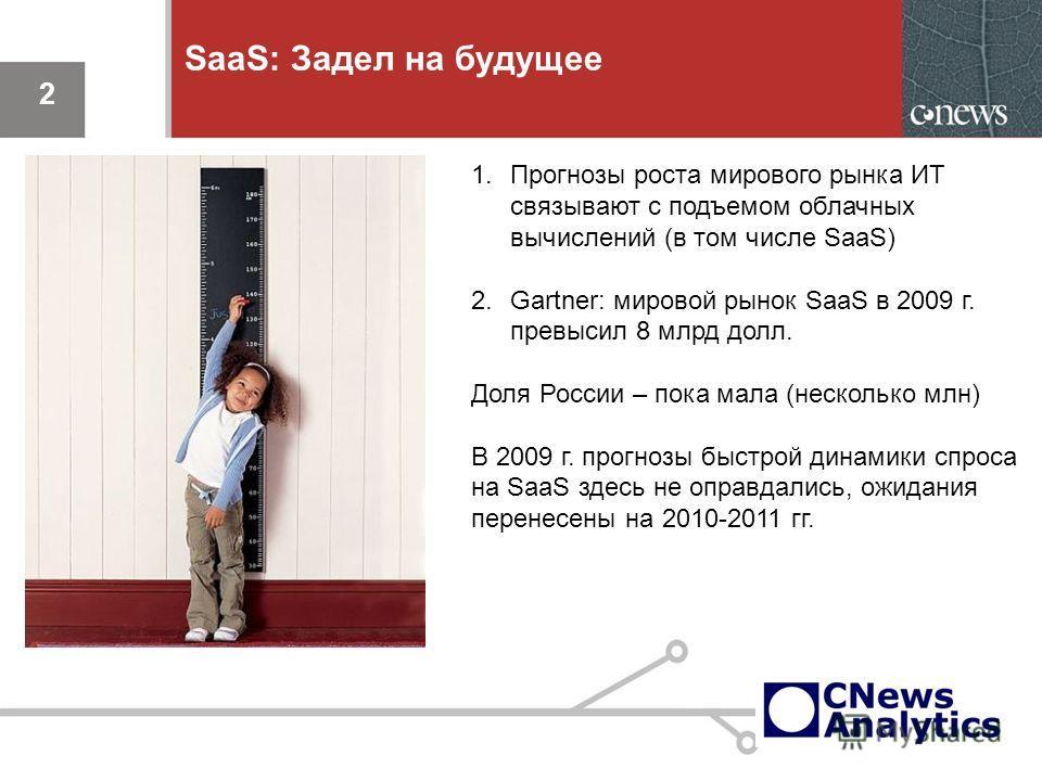 2 SaaS: Задел на будущее 2 1.Прогнозы роста мирового рынка ИТ связывают с подъемом облачных вычислений (в том числе SaaS) 2.Gartner: мировой рынок SaaS в 2009 г. превысил 8 млрд долл. Доля России – пока мала (несколько млн) В 2009 г. прогнозы быстрой