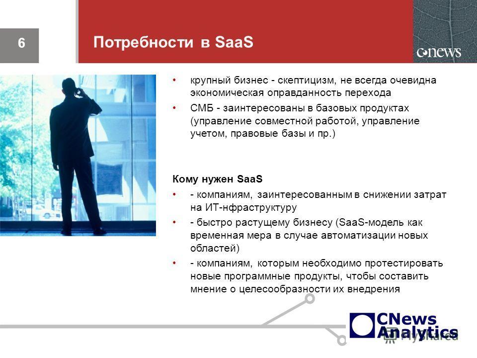 6 Потребности в SaaS крупный бизнес - скептицизм, не всегда очевидна экономическая оправданность перехода СМБ - заинтересованы в базовых продуктах (управление совместной работой, управление учетом, правовые базы и пр.) Кому нужен SaaS - компаниям, за