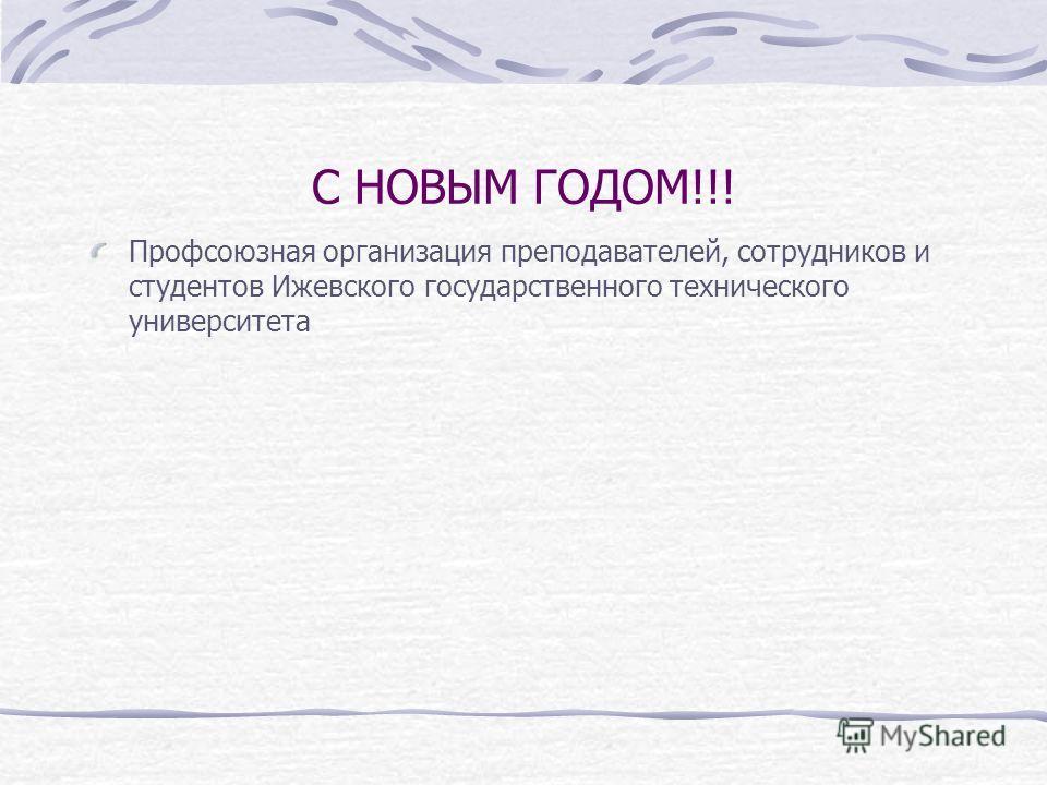 С НОВЫМ ГОДОМ!!! Профсоюзная организация преподавателей, сотрудников и студентов Ижевского государственного технического университета