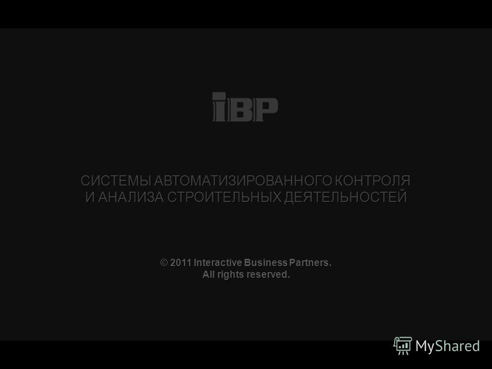 © 2011 Interactive Business Partners. All rights reserved.