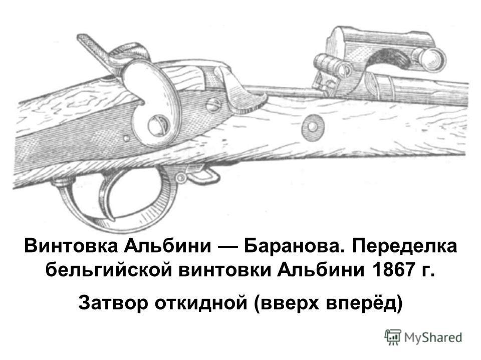 Винтовка Альбини Баранова. Переделка бельгийской винтовки Альбини 1867 г. Затвор откидной (вверх вперёд)