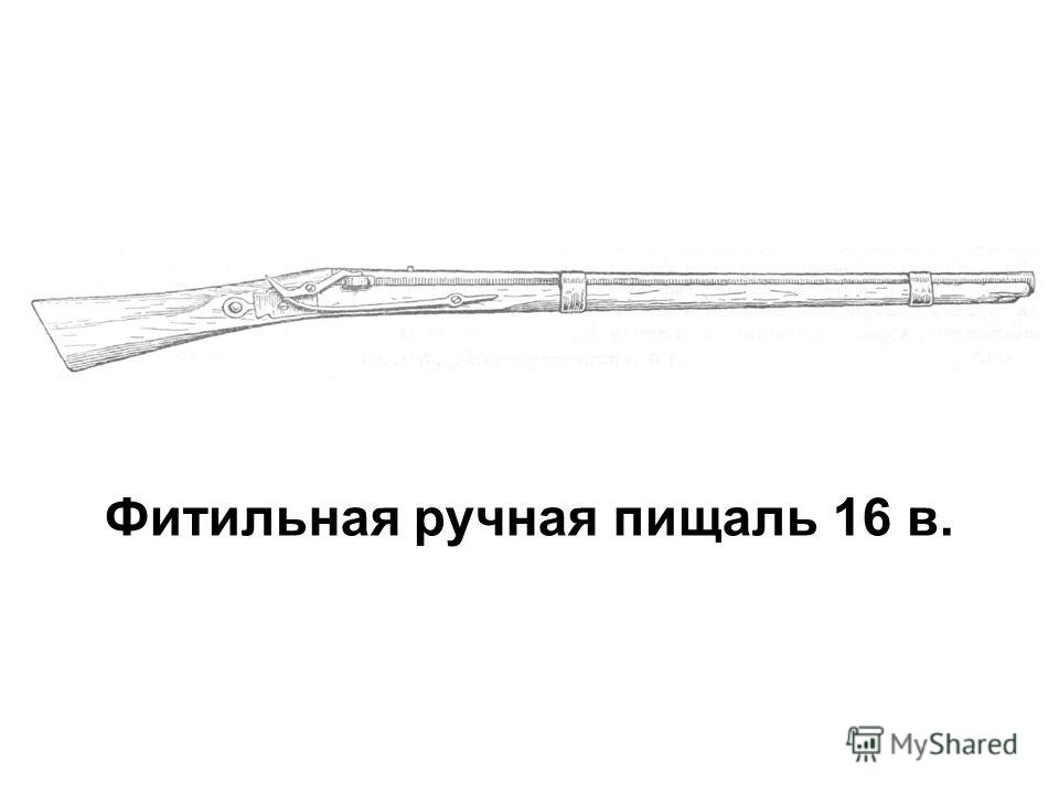 Фитильная ручная пищаль 16 в.