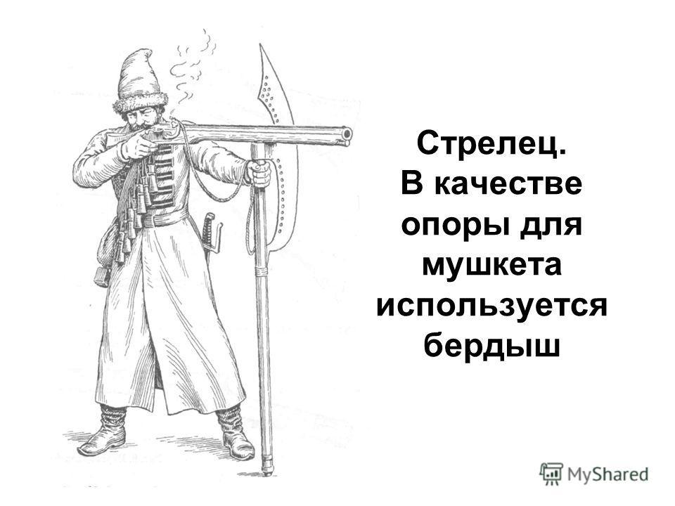 Стрелец. В качестве опоры для мушкета используется бердыш