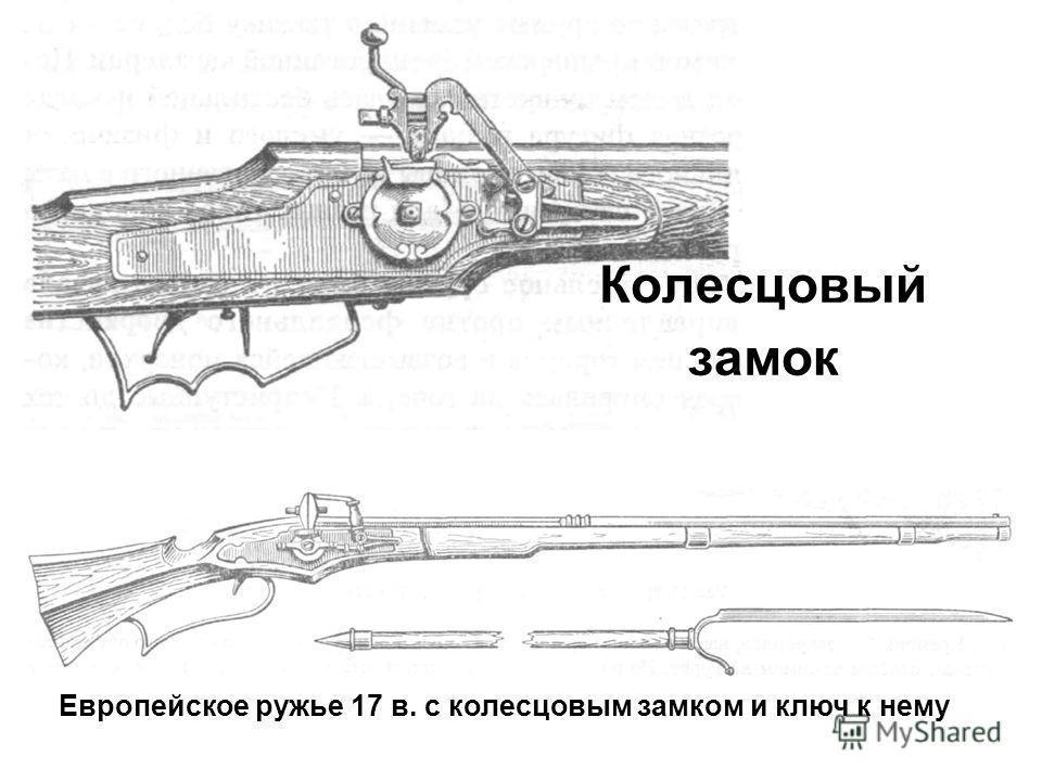 Европейское ружье 17 в. с колесцовым замком и ключ к нему Колесцовый замок