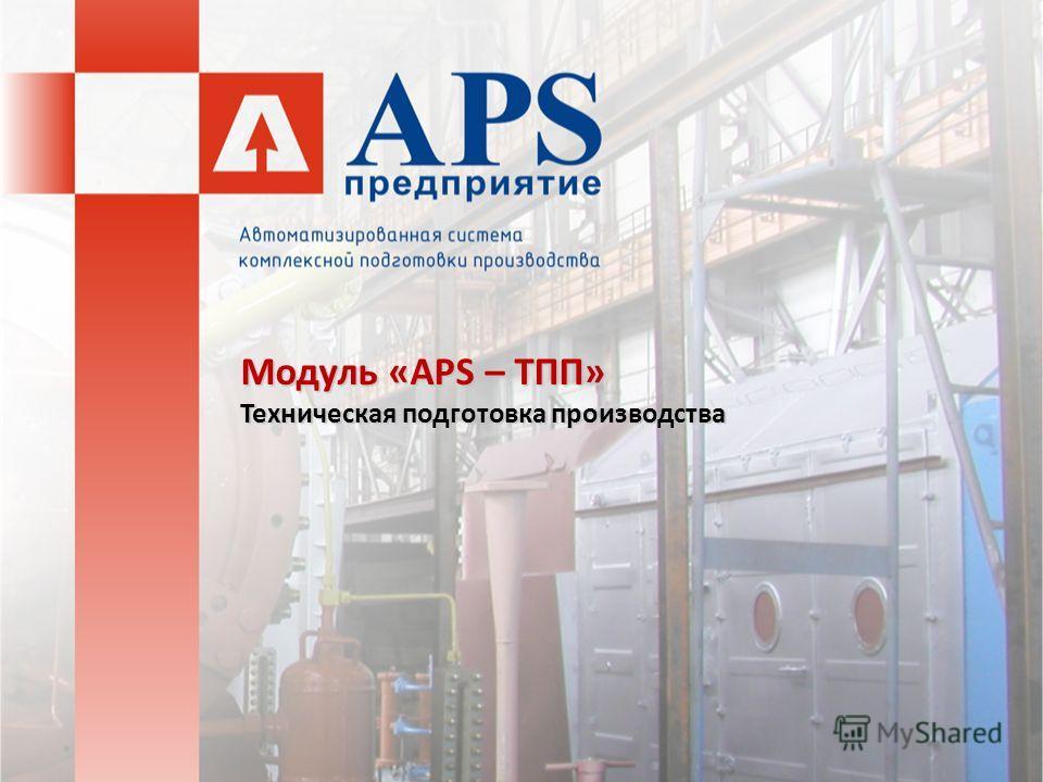 Модуль «APS – ТПП» Техническая подготовка производства