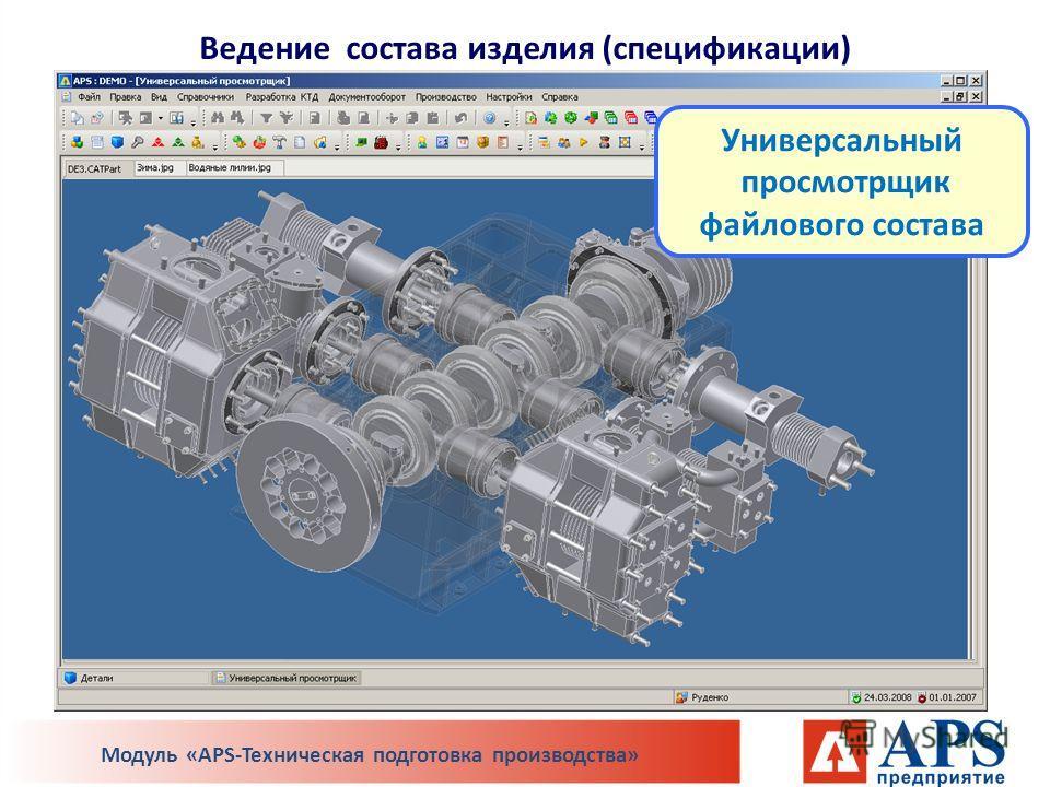 Универсальный просмотрщик файлового состава Модуль «APS-Техническая подготовка производства» Ведение состава изделия (спецификации)