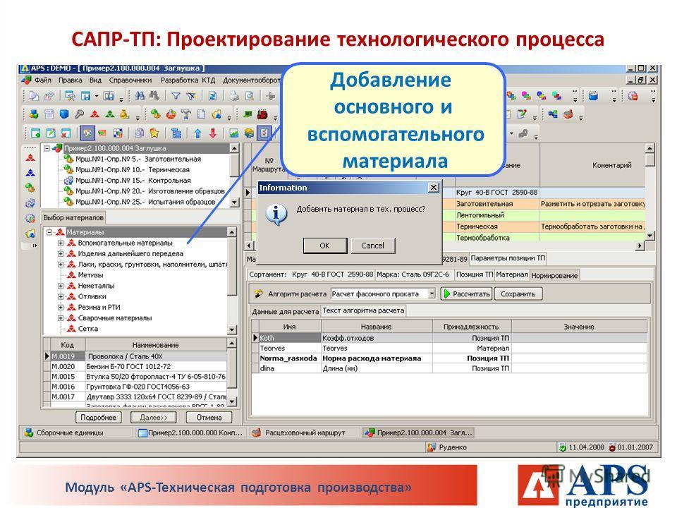 Добавление основного и вспомогательного материала САПР-ТП: Проектирование технологического процесса Модуль «APS-Техническая подготовка производства»