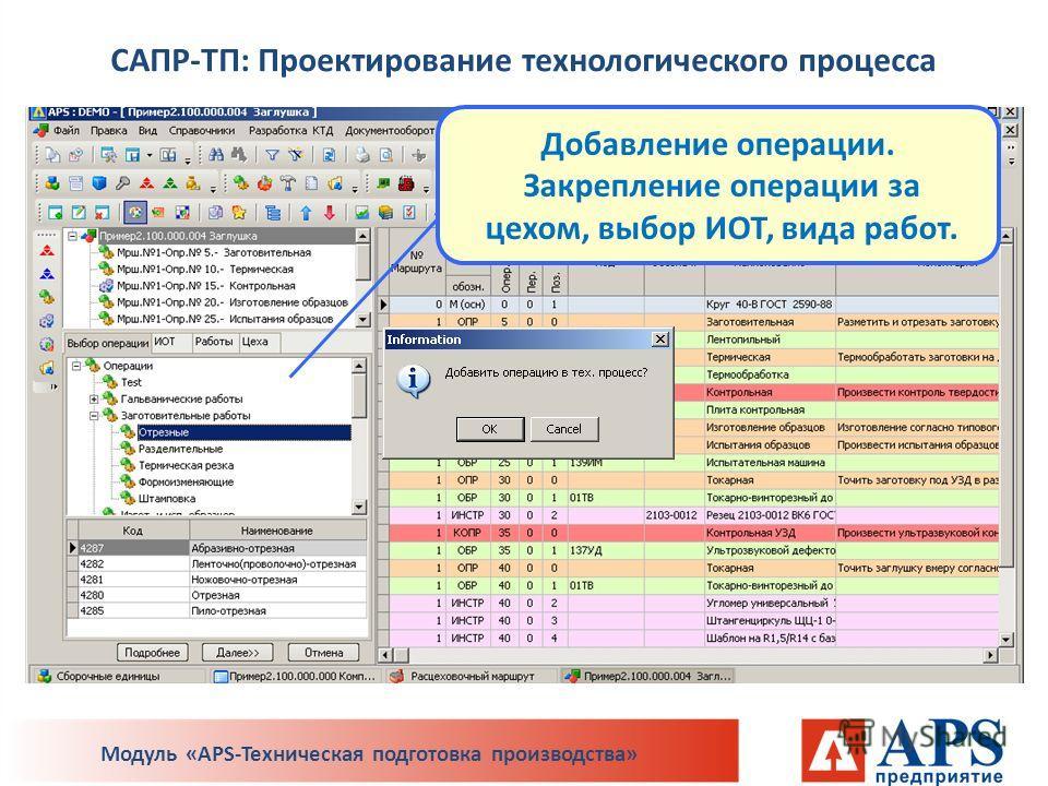 Добавление операции. Закрепление операции за цехом, выбор ИОТ, вида работ. Модуль «APS-Техническая подготовка производства» САПР-ТП: Проектирование технологического процесса
