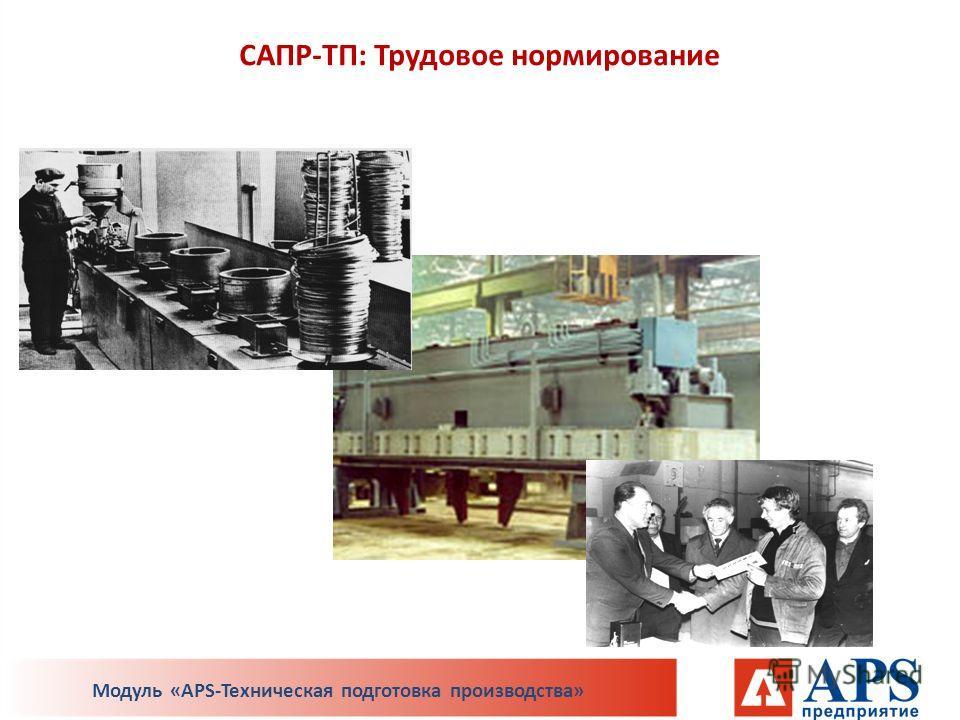 САПР-ТП: Трудовое нормирование Модуль «APS-Техническая подготовка производства»