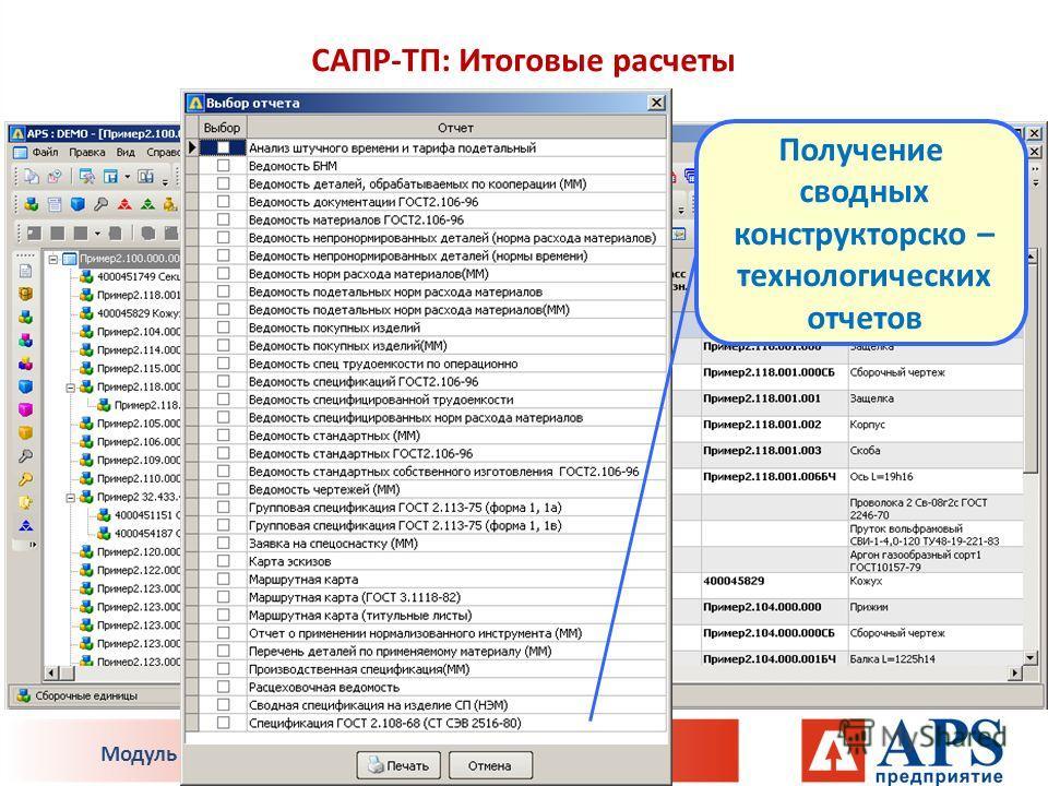 САПР-ТП: Итоговые расчеты Получение сводных конструкторско – технологических отчетов