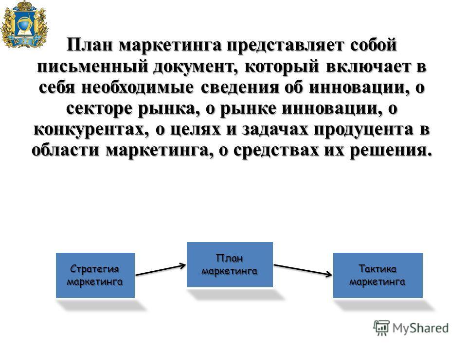 План маркетинга представляет собой письменный документ, который включает в себя необходимые сведения об инновации, о секторе рынка, о рынке инновации, о конкурентах, о целях и задачах продуцента в области маркетинга, о средствах их решения. Стратегия