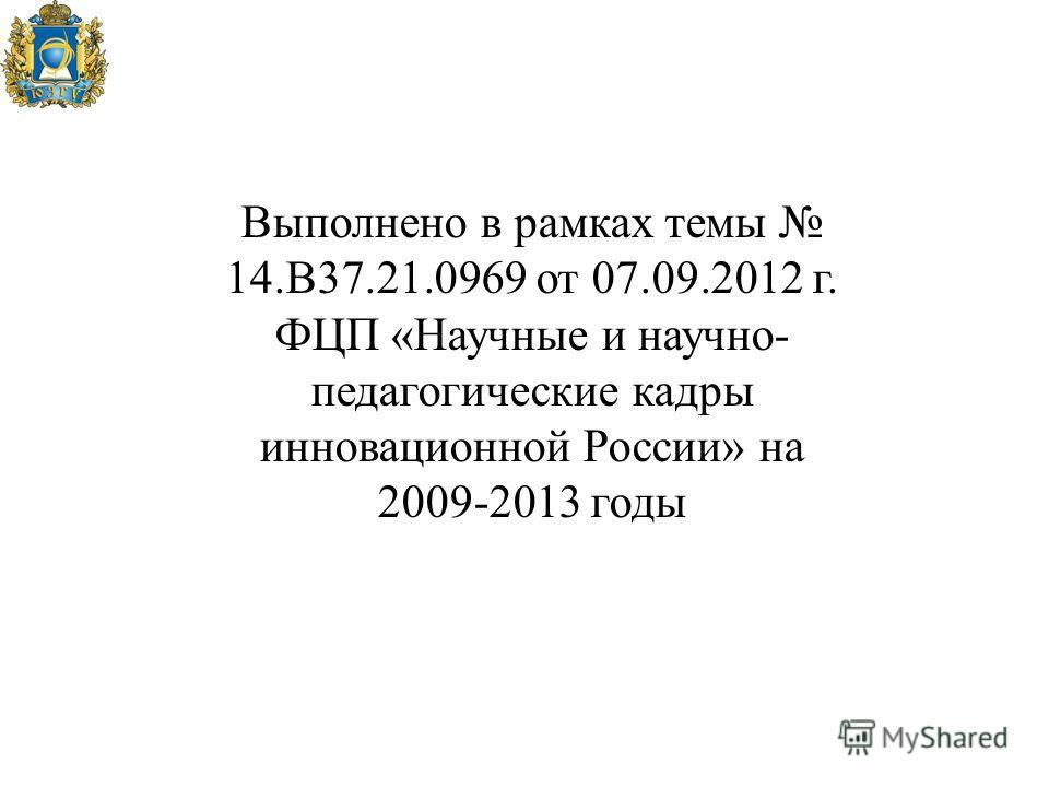 Выполнено в рамках темы 14.В37.21.0969 от 07.09.2012 г. ФЦП «Научные и научно- педагогические кадры инновационной России» на 2009-2013 годы
