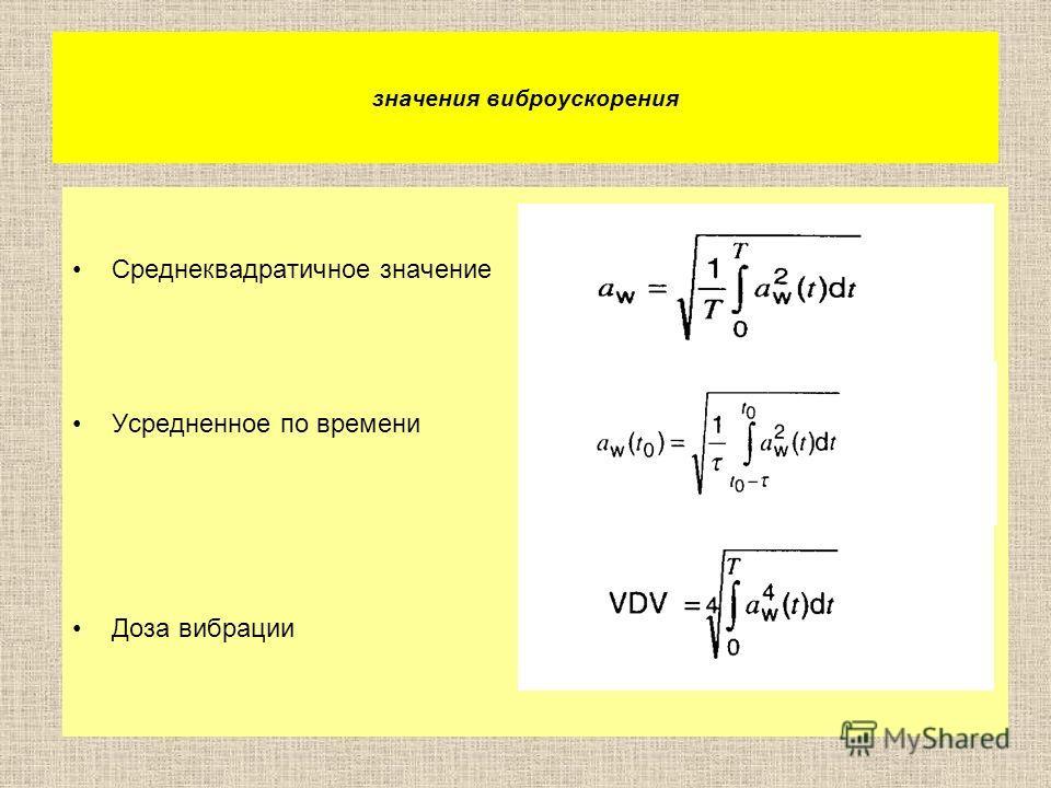 значения виброускорения Среднеквадратичное значение Усредненное по времени Доза вибрации