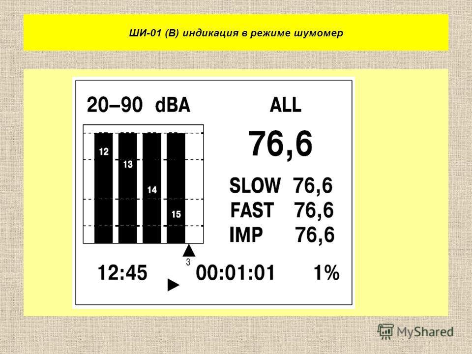 ШИ-01 (В) индикация в режиме шумомер