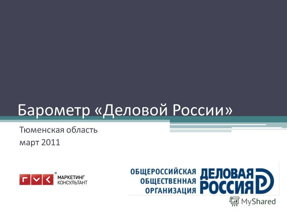 Барометр «Деловой России» Тюменская область март 2011