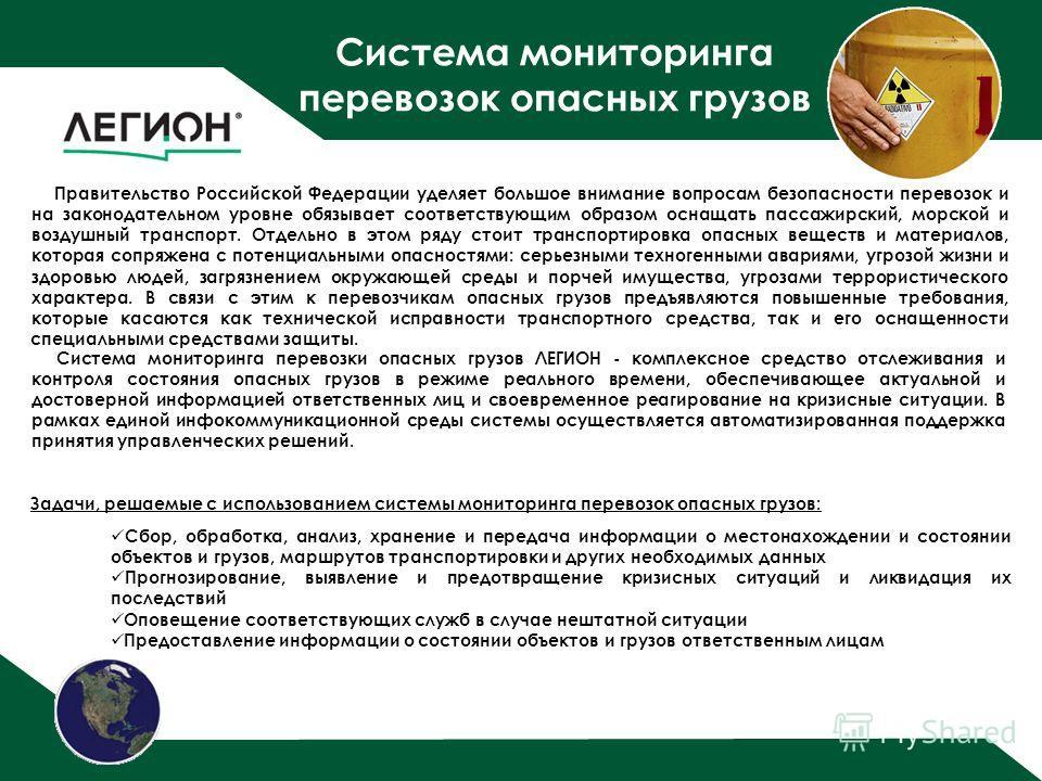 Правительство Российской Федерации уделяет большое внимание вопросам безопасности перевозок и на законодательном уровне обязывает соответствующим образом оснащать пассажирский, морской и воздушный транспорт. Отдельно в этом ряду стоит транспортировка