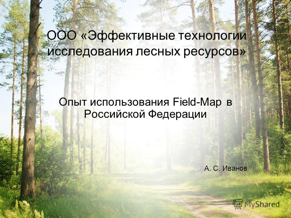 1 ООО «Эффективные технологии исследования лесных ресурсов» Опыт использования Field-Map в Российской Федерации А. С. Иванов