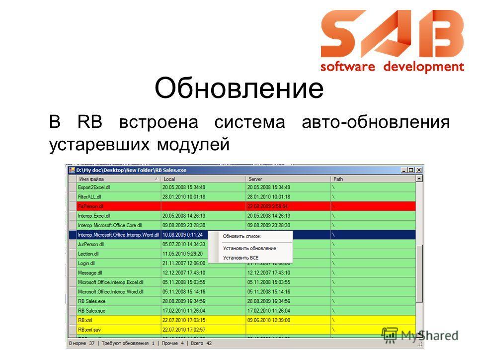 Обновление В RB встроена система авто-обновления устаревших модулей