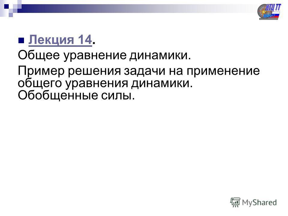 Лекция 14. Лекция 14 Общее уравнение динамики. Пример решения задачи на применение общего уравнения динамики. Обобщенные силы.