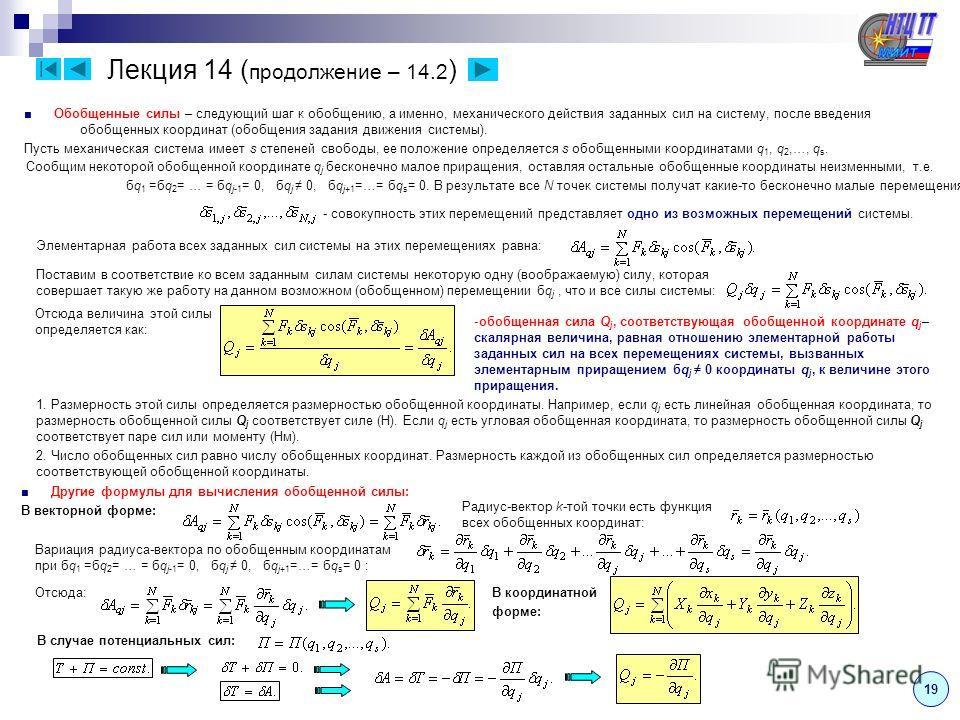 Лекция 14 ( продолжение – 14.2 ) Обобщенные силы – следующий шаг к обобщению, а именно, механического действия заданных сил на систему, после введения обобщенных координат (обобщения задания движения системы). Пусть механическая система имеет s степе