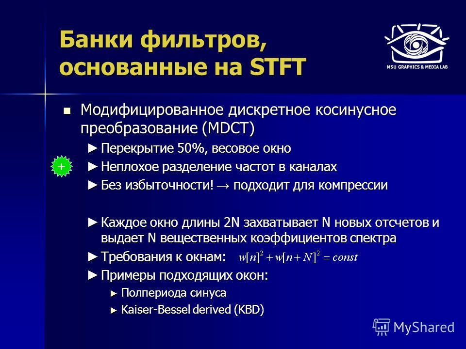 Банки фильтров, основанные на STFT Модифицированное дискретное косинусное преобразование (MDCT) Модифицированное дискретное косинусное преобразование (MDCT) Перекрытие 50%, весовое окно Перекрытие 50%, весовое окно Неплохое разделение частот в канала