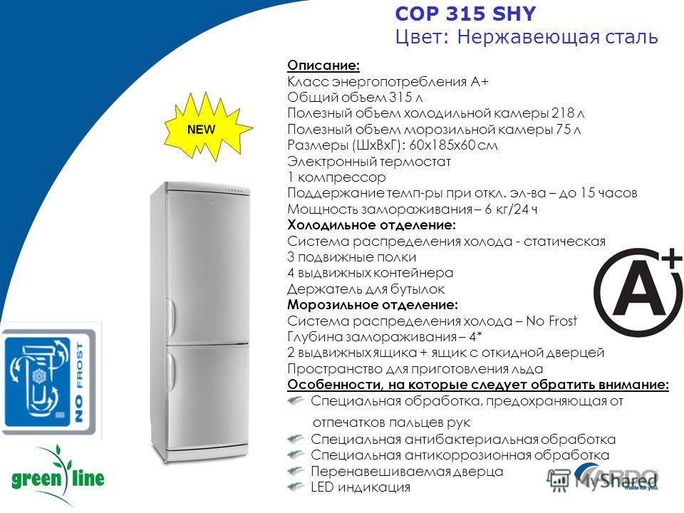 Описание: Класс энергопотребления А+ Общий объем 315 л Полезный объем холодильной камеры 218 л Полезный объем морозильной камеры 75 л Размеры (ШхВхГ): 60х185х60 см Электронный термостат 1 компрессор Поддержание темп-ры при откл. эл-ва – до 15 часов М