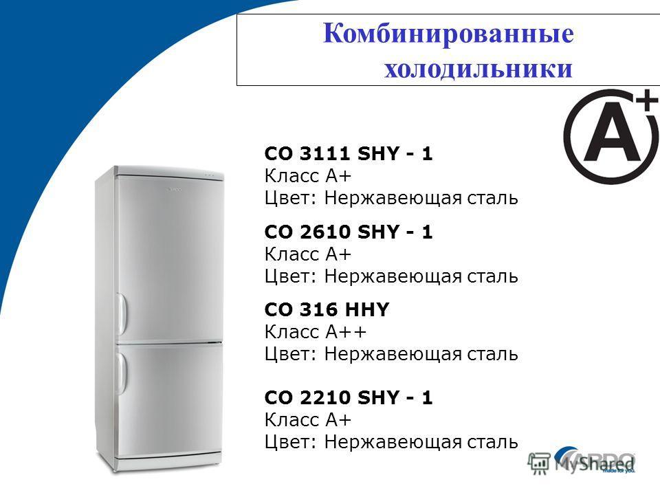 Комбинированные холодильники CO 3111 SHY - 1 Класс A+ Цвет: Нержавеющая сталь CO 2610 SHY - 1 Класс A+ Цвет: Нержавеющая сталь CO 2210 SHY - 1 Класс A+ Цвет: Нержавеющая сталь CO 316 HHY Класс A++ Цвет: Нержавеющая сталь