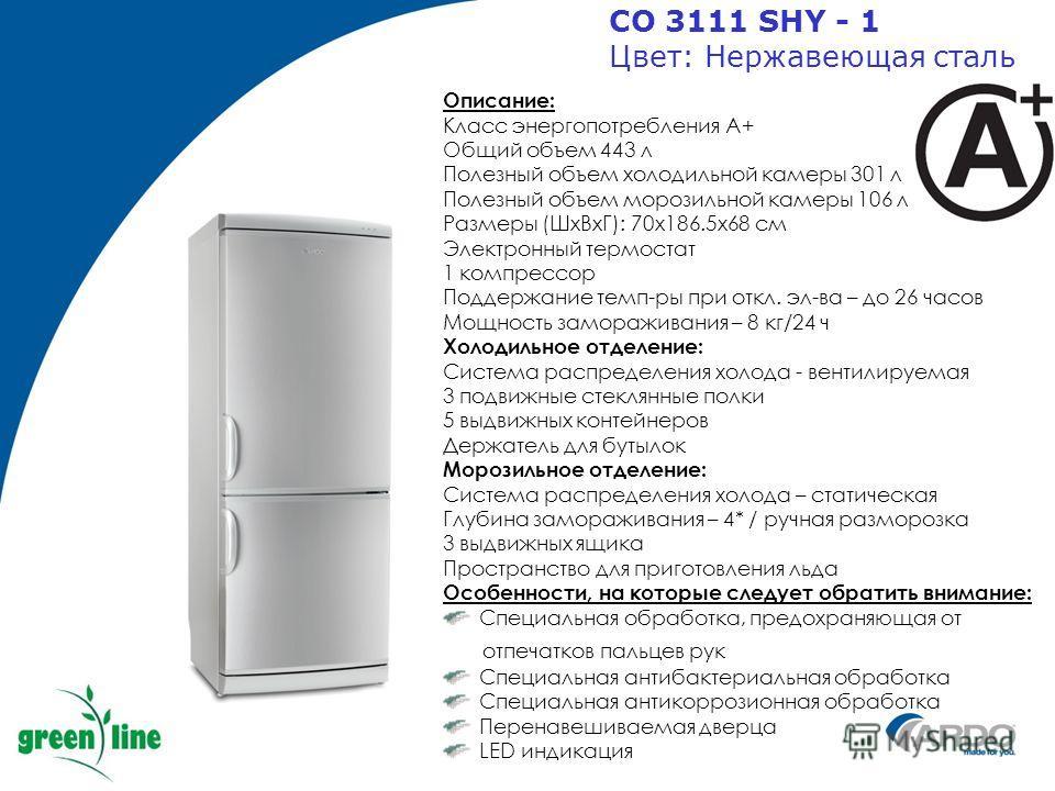 Описание: Класс энергопотребления А+ Общий объем 443 л Полезный объем холодильной камеры 301 л Полезный объем морозильной камеры 106 л Размеры (ШхВхГ): 70х186.5х68 см Электронный термостат 1 компрессор Поддержание темп-ры при откл. эл-ва – до 26 часо
