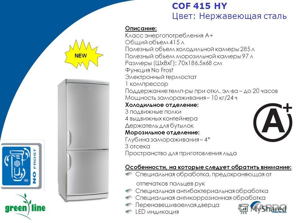 Описание: Класс энергопотребления А+ Общий объем 415 л Полезный объем холодильной камеры 285 л Полезный объем морозильной камеры 97 л Размеры (ШхВхГ): 70х186,5х68 см Функция No Frost Электронный термостат 1 компрессор Поддержание темп-ры при откл. эл