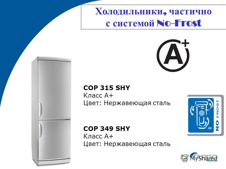 Холодильники, частично с системой No-Frost COP 315 SHY Класс A+ Цвет: Нержавеющая сталь COP 349 SHY Класс A+ Цвет: Нержавеющая сталь