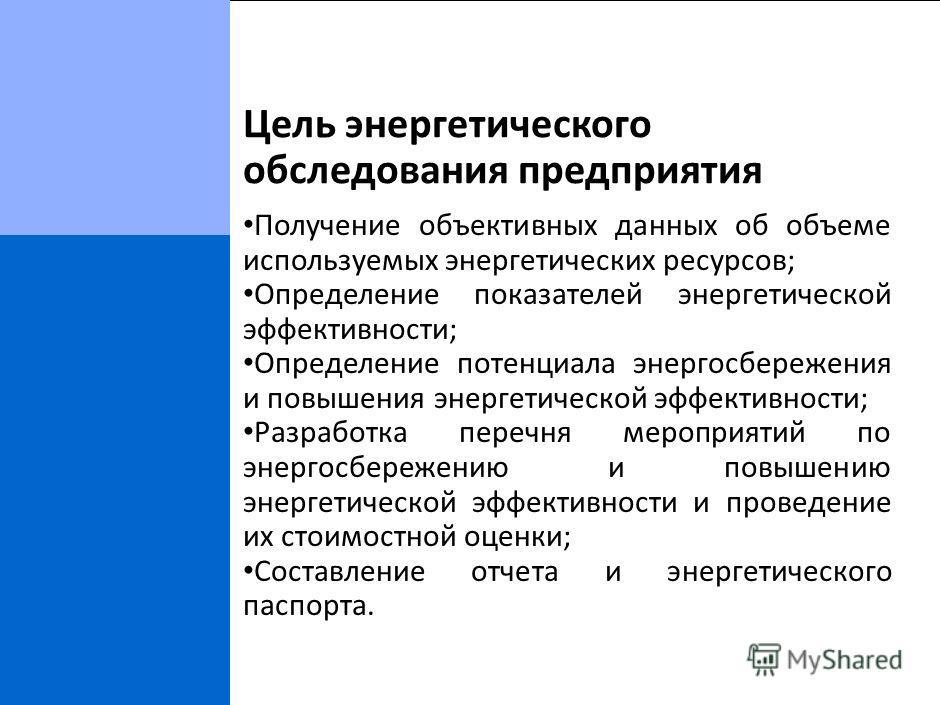 О результатах энергетического обследования МУП «Тепловые сети» г. Саяногорск