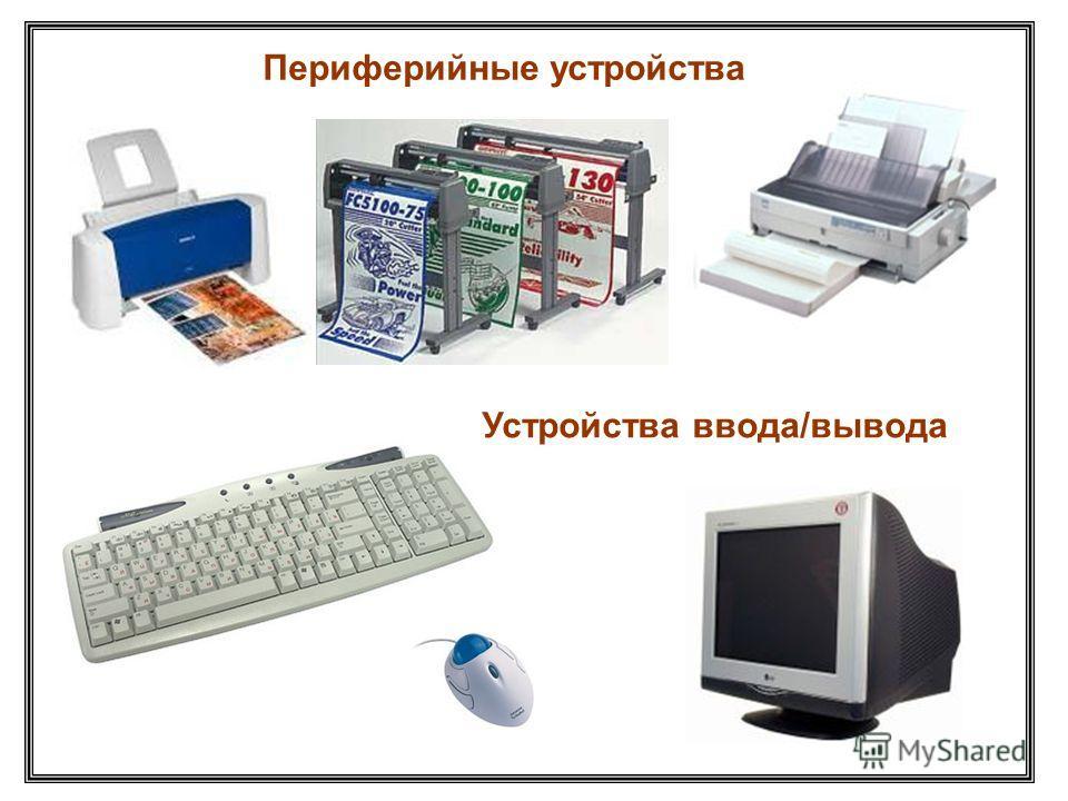 Периферийные устройства Устройства ввода/вывода