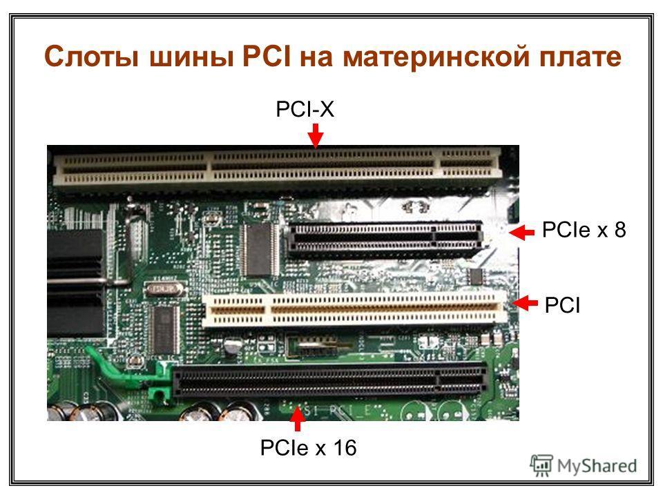PCIe x 16 PCI PCIe x 8 PCI-X Слоты шины PCI на материнской плате