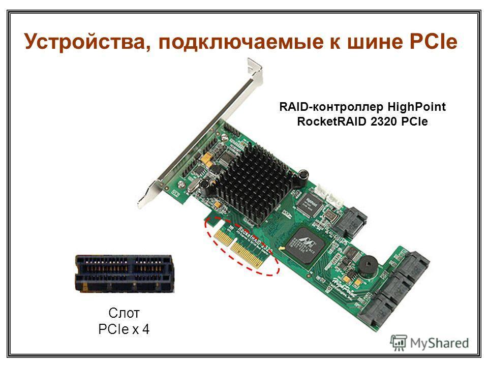RAID-контроллер HighPoint RocketRAID 2320 PCIe Слот PCIe x 4