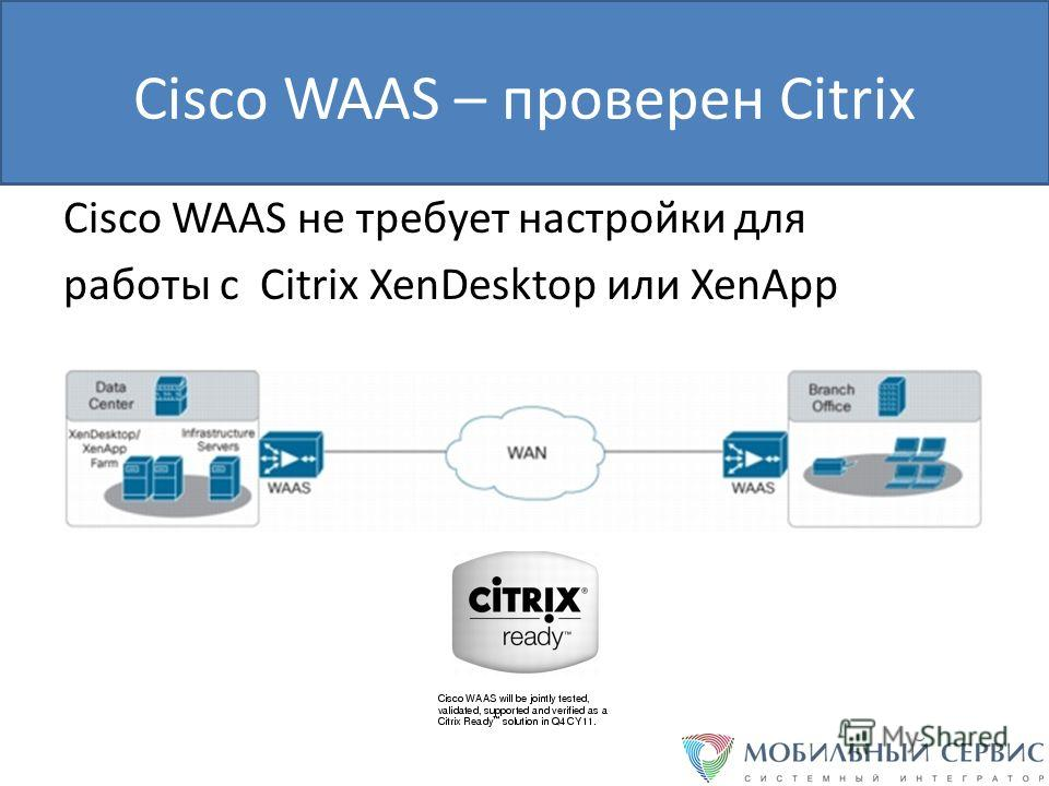 Cisco WAAS – проверен Citrix Cisco WAAS не требует настройки для работы с Citrix XenDesktop или XenApp