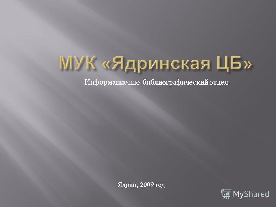 Информационно - библиографический отдел Ядрин, 2009 год