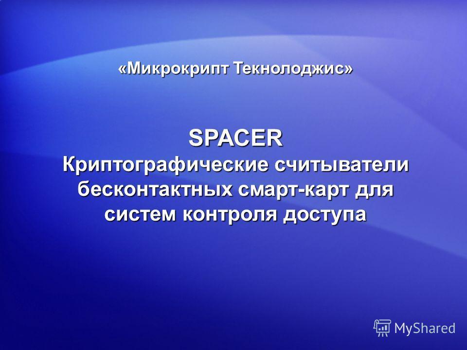 SPACER Криптографические считыватели бесконтактных смарт-карт для систем контроля доступа «Микрокрипт Текнолоджис»