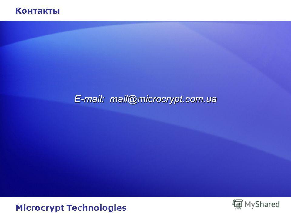 Контакты E-mail: mail@microcrypt.com.ua Microcrypt Technologies