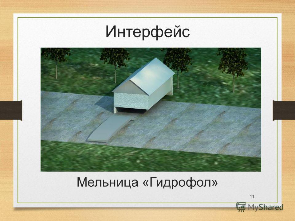 Интерфейс 11 Мельница «Гидрофол»