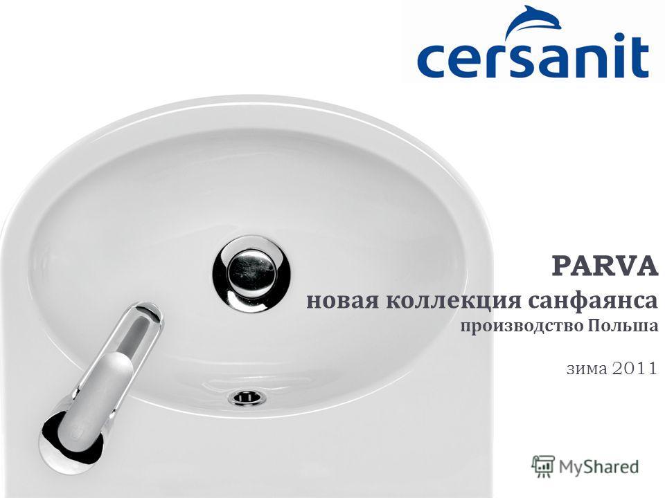 PARVA новая коллекция санфаянса производство Польша зима 2011
