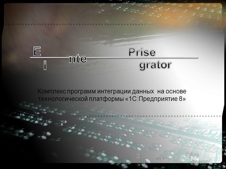 Комплекс программ интеграции данных на основе технологической платформы «1С:Предприятие 8»