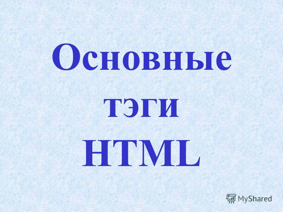 Т екст С писки Т аблицы Г рафика Г иперссылки Ф ормы Основные элементы HTML